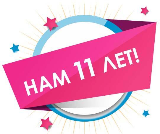 logo 10 let